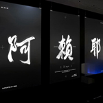 ObEN Debuts World's First Personal AI Art Concierge at Shanghai K11