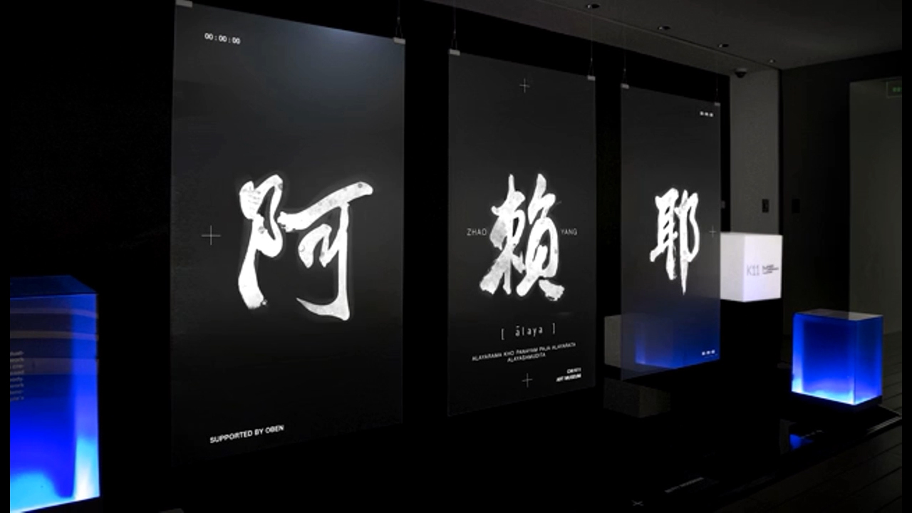 K11 founder Adrian Cheng's Personal AI (PAI), created by ObEN, guides visitors through K11 Shanghai's exhibit