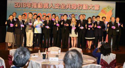 16家医疗保健团体在台湾第二届推动病人安全共同行动大会上做出重要承诺