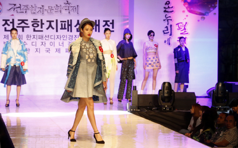 In May 2018, the 19th Jeonju International Film Festival and 22nd Jeonju Hanji Culture Festival, will be held in Jeonju known as a city that has best preserved Korean traditional culture and a typical tourism city in Asia. The Hanji festival this year will feature a colorful fashion show of Hanji clothes. (Photo: Business Wire)