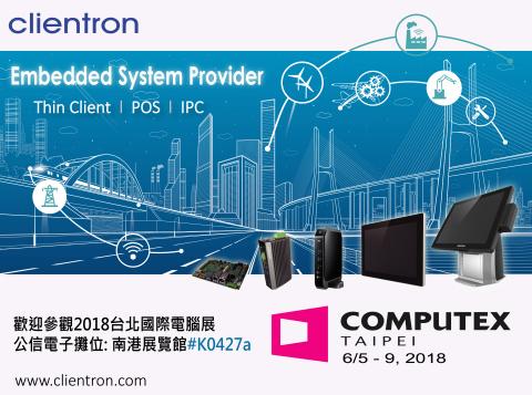 公信电子将于2018台北国际电脑展中推出最新瘦终端、POS系统与嵌入式工业计算机等解决方案