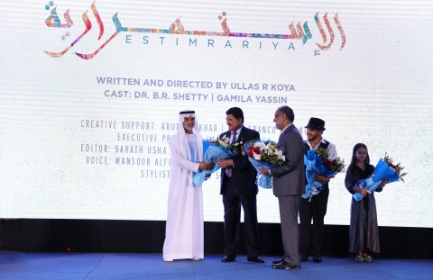 From Left to Right, His Excellency Sheikh Nahyan Bin Mubarak Al Nahyan, Cabinet Member and the Minister of State for Tolerance, Dr. BR Shetty, Chairman, NMC Healthcare and Finablr, The Indian Ambassador to the United Arab Emirates (UAE) Navdeep Singh Suri, Ullas R. Koya writer and director of film and Gamila Yassin, Actor. (Photo: AETOSWire)