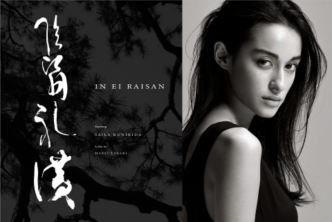 (左)ビジュアルイメージ(書/神郡宇敬)、(右)主演(茶人役/国木田彩良)(画像:ビジネスワイヤ)