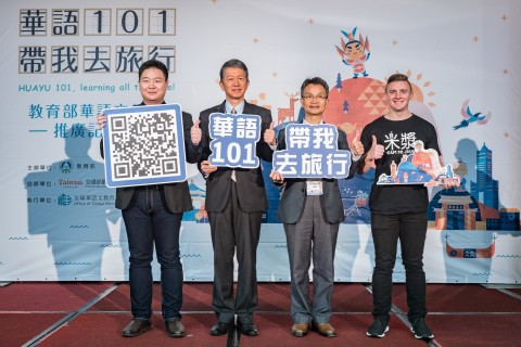 "Taiwan's Education Ministry Launches Online Learning Initiative, ""Huayu 101"" (Photo: Business Wire)"