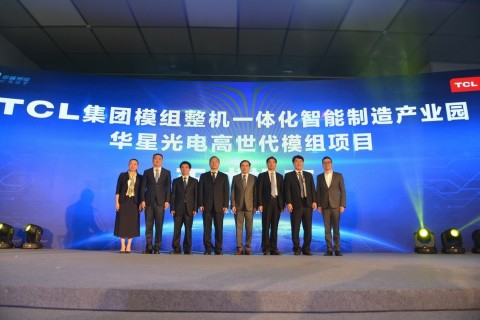 Senior executives from TCL Corporation and Huizhou government officials attended the ceremony for ce ...