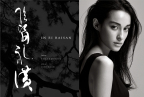 (Left) Visual Image (Calligraphy by Ukyo Kamigori) / (Right) Leading Actress (Saila Kunikida in the role of the Tea Master) (Graphic: Business Wire)