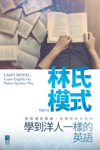 新書介紹:【林氏模式:學到洋人一樣的英語】 作者:林嘉莉