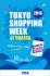 https://www.visa.co.jp/visitjapan/en-tokyoshoppingweek-odaiba.html