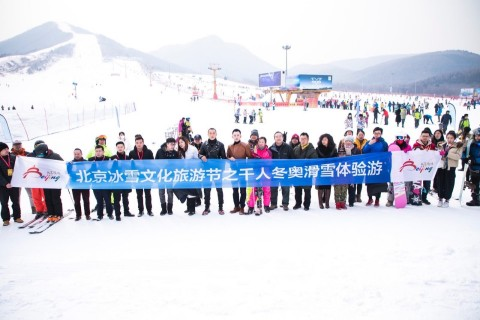 """Anumber of citizens tookan active part in """"The Beijing Ice and Snow Cultural Tourism Festival with 1000-PeopleToursofWinterOlympics Skiing Experience"""". (Photo: Business Wire)"""
