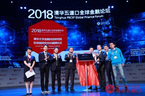 ObEN COO and co-founder Adam Zheng (second from left) at the launch of the Tsinghua Blockchain Center (Photo: Business Wire)