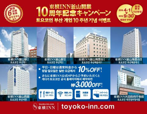 The discount campaign for the 10th anniversary of Toyoko Inn Busan is underway!! (Graphic: Business Wire)