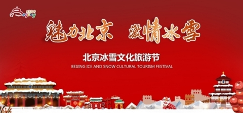 """A poster of """"The Second Beijing Ice and Snow Cultural Tourism Festival"""" with the theme of """"Charming Beijing and Exciting Winter Sports"""". (Graphic: Business Wire)"""