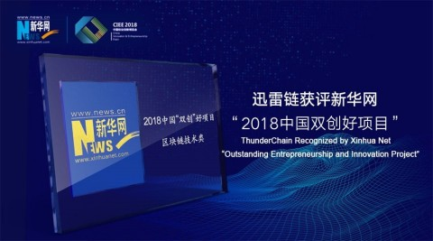 ThunderChain was recognized as an Outstanding Entrepreneurship and Innovation Project by Xinhua Net. (Photo: Business Wire)