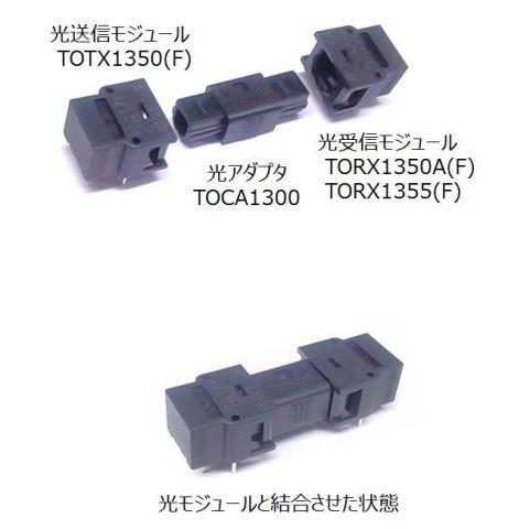 東芝:単方向光モジュール用アダプタ「TOCA1300」 (写真:ビジネスワイヤ)