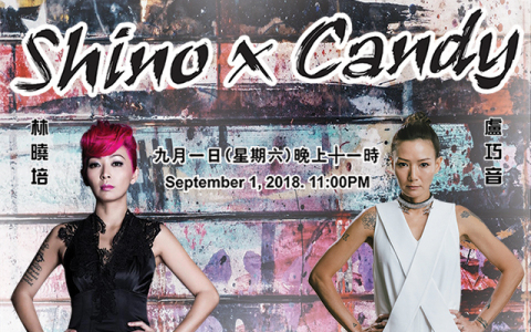 Shino Lin and Candy Lo star in their only East Coast performance at The Event Center at SugarHouse Casino on Saturday, Sept. 1, at 11 p.m. (Photo: Business Wire)