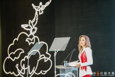 Her Majesty Queen Rania Al Abdullah of the Hashemite Kingdom of Jordan speaking at Alibaba's Xin Phi ...