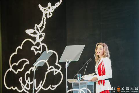 Her Majesty Queen Rania Al Abdullah of the Hashemite Kingdom of Jordan speaking at Alibaba's Xin Philanthropy Conference 2018 in Hangzhou, China (Photo: Business Wire)