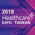 2018 Taiwan healthcare+ Expo: 亚洲医疗科技创新论坛-Med x Tech Summit Asia