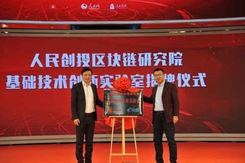 Mr. Zhao Yahui, General Manager of People Capital and Mr. Lei Chen, Xunlei and Onething Technologies CEO, jointly announced the establishment of the blockchain foundational technology innovation laboratory (Photo: Business Wire)