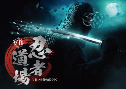 VR Ninja Dojo (Photo: Business Wire)
