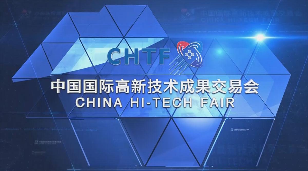 China Hi-Tech Fair 2018, Nov. 14-18, Shenzhen China