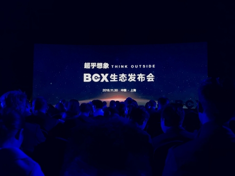 Full attendance at Bolaxy reveal event with Nasdaq, Intel and Baidu Cloud (Graphic: Business Wire)
