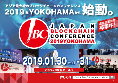 The Japan Blockchain Conference (JBC) - 2019 Yokohama (Graphic: Business Wire)