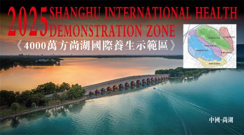 2025 Shanghu International Health Demonstration Zone (Photo: Business Wire)