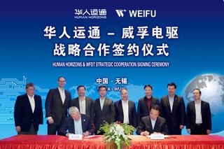 Mark Stanton, CTO of Human Horizons and Wang Xiaodong, Deputy Chairman of Weifu High-Technology Grou ...