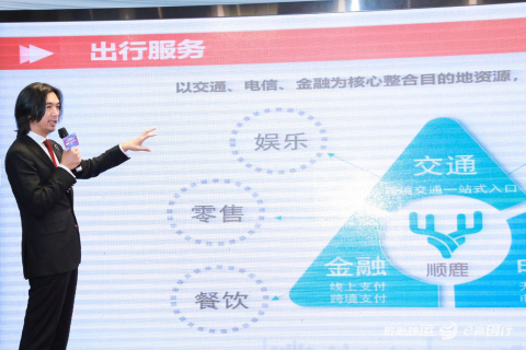 Tseng Kuan-Chih,Vice President of Weconex, gave a speech on one-stop cross-border travel solution. (Photo: Business Wire)
