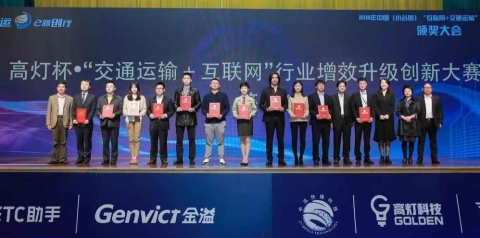 Weconex wins the third place in the national finals for the 'Internet Plus Transportation' Innovation & Entrepreneurship Competition. (Photo: Business Wire)