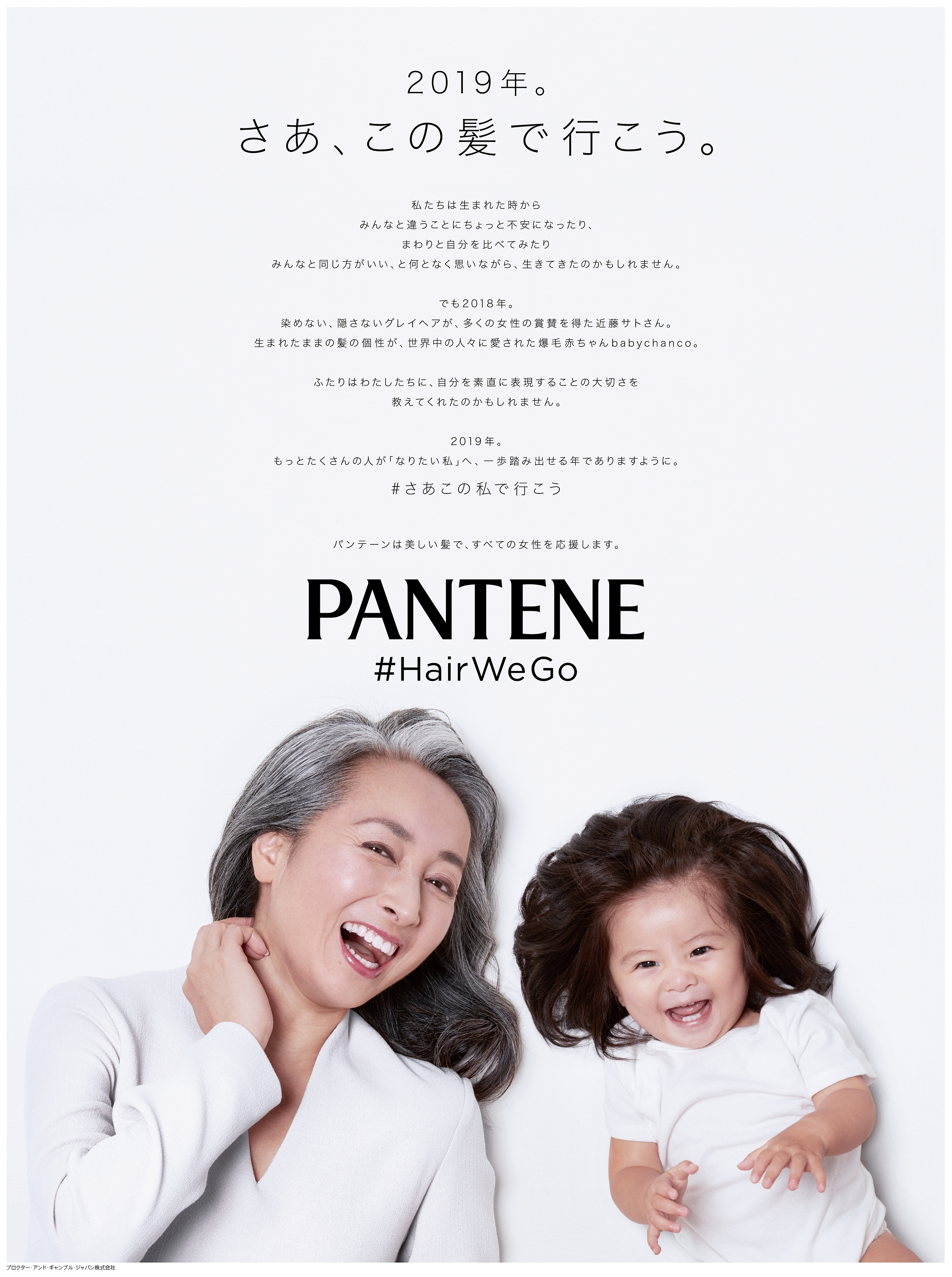 P G Pantene Japan Launched The Advertising Campaign Hairwego My