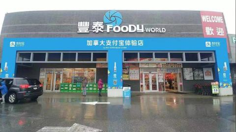 FoodyMart's Alipay Experience store outside Vancouver, Canada. FinTech SnapPay, works with payment ...