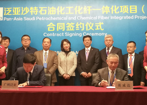 INVISTA and Pan-Asia PTA Technology License Agreement Signing Ceremony (Photo: Business Wire)