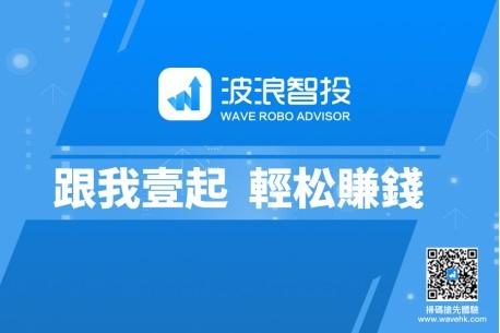 (中國•香港/達芬奇科技旗下智能投顧平臺/全球配資 /一鍵跟投/小白理財)