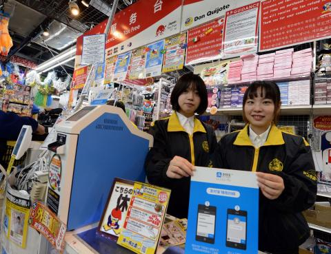 A pharmacy in Tokyo accepting Alipay.