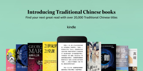 Amazon Launches Support for Traditional Chinese Books on Kindle (Photo: Business Wire)