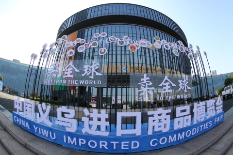 2019 China Yiwu Imported Commodities Fair Concludes, with Number of Professional Buyers Up 48.41% Ye ...