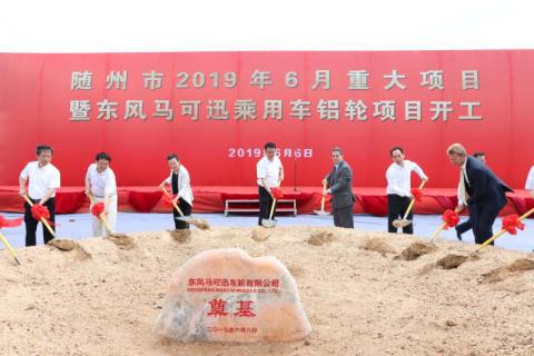 東風和馬可迅車輪慶祝合資公司的成立,並於2019年6月6日在中國隨州為未來的頂級轎車鋁輪廠舉行奠基儀式。(照片:美國商業資訊)