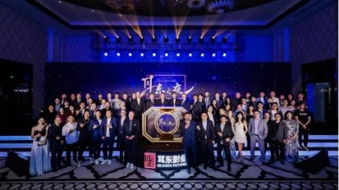 """""""Golden Age·耳東之夜""""盛大舉行,多項重磅合作開啟全球戰略 (Photo: Business Wire)"""