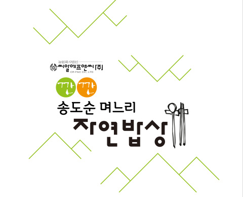 Kankan Song Do-Soon Kimchi of CR F&C Releases 8 Kinds of Korean Kimchi That Help to Keep Your Appetite in Hot Weather