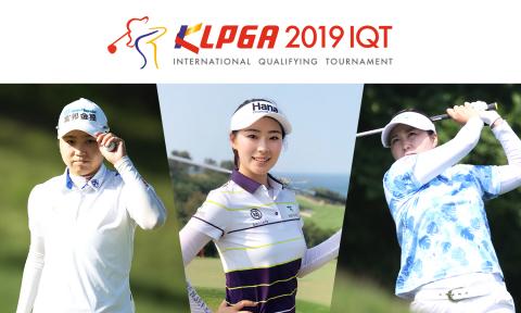 韓國女子職業高爾夫協會(KLPGA)將於8月20日至23日主辦KLPGA 2019 國際資格錦標賽(IQT)。今年的比賽是四輪72洞比桿賽,將在泰國芭達雅鳳凰高爾夫鄉村俱樂部(Phoenix Golf & Country Club)舉行。陳宇茹(臺灣)、隋響(中國)和高林由實(日本)等選手已報名參加KLPGA。(從左至右)(圖片:美國商業資訊)