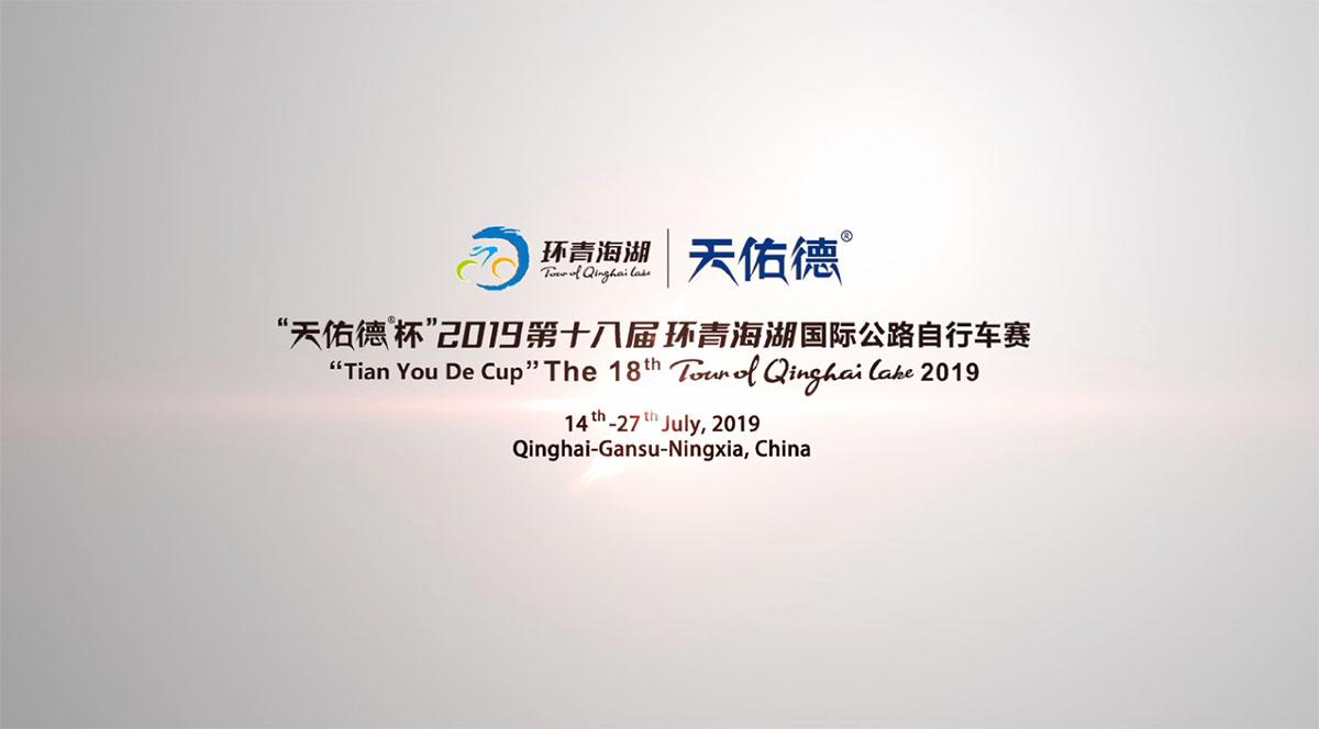 """2019 """"Tian You De Cup"""" Tour of Qinghai Lake"""