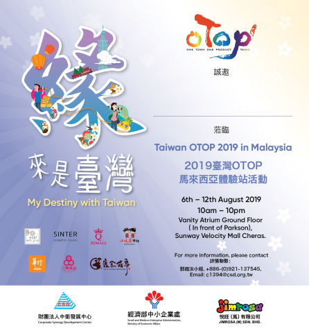 Taiwan's One Town One Product (OTOP) food exhibition will run from Aug. 6 to 12 at Cheras' Sunway Velocity Mall in Kuala Lumpur. (Photo: Business Wire)