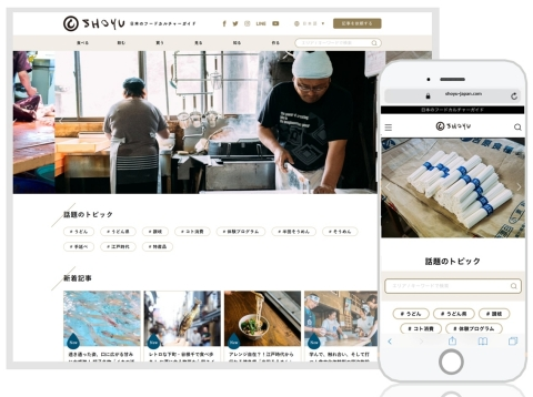"""Japanese food and culture media; """"SHOYU"""" (Graphic: Business Wire)"""