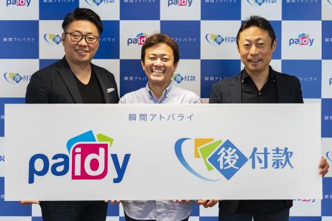 左起:Paidy 執行董事 Paidy 執行董事 銷售與市場推廣 橋本 知周,Tri-Link法人代表:橋本 茂,Paidy法人代表:杉江 陸 (照片:美國商業資訊)