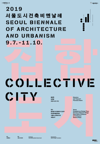"The 2019 Seoul Biennale of Architecture and Urbanism (Seoul Biennale) is scheduled to open at the DDP under the theme of ""Collective City"" in Seoul, South Korea from September 7 to November 10, 2019. The 2019 Seoul Biennale, hosted by Seoul Metropolitan Government and organized and planned by Seoul Design Foundation, is conducted under the direction of Jaeyong Lim and Francisco Sanin. This international event is focused on architecture and urbanism in reviewing the current situation and future possibilities of cities around the world. It will serve as a platform for sharing wide range experiences of cities around the world through the four exhibitions, Thematic Exhibition, Cities Exhibition, Global Studios, and On-site Projects. (Graphic: Business Wire)"