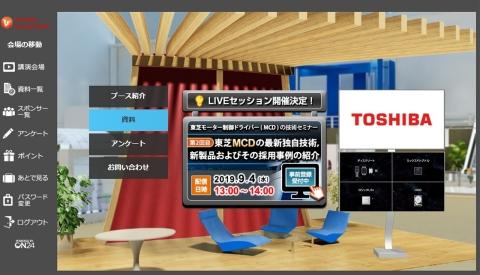 「ITmedia Virtual EXPO 2019秋」東芝ブース (画像:ビジネスワイヤ)