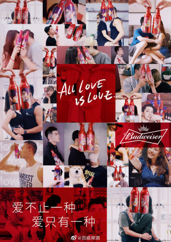 Budweiser Chinese Qixi Campaign (Photo: Business Wire)