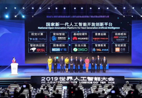 Ping An Group is selected in Next Generation Artificial Intelligence Open Innovation Platform to empower inclusive finance. (Photo: Business Wire)